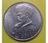 1 рубль Алишер Навои 1991 год