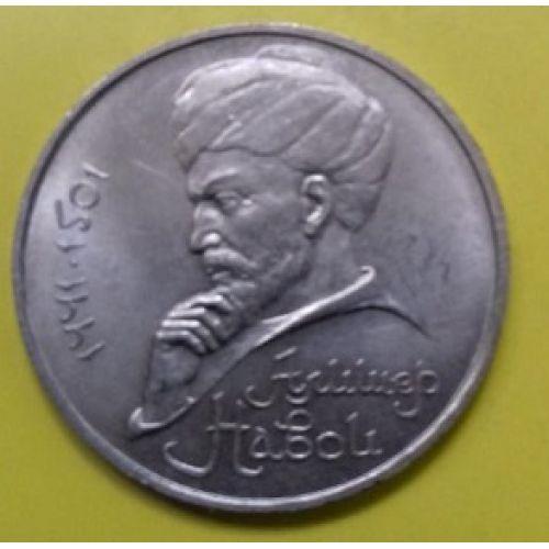 1 рубль. Алишер Навои. 1991 год