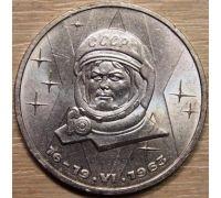 1 рубль Терешкова 1983 год СССР