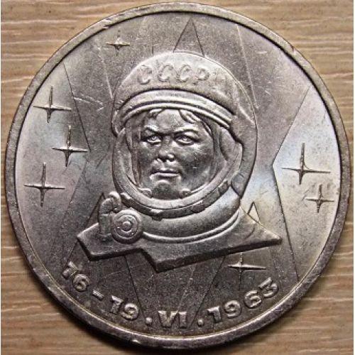 1 рубль. Терешкова. 1983 год. СССР