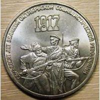 3 рубля 70 лет Советской Власти Октябрьской Революции 1987 год СССР
