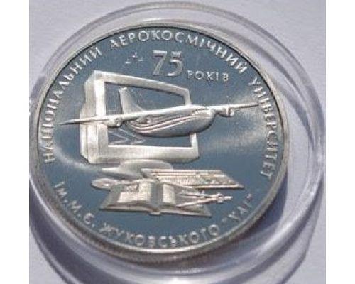 2 гривны 2005 год 75 лет ХНАУ им Жуковского Украина