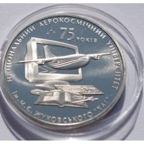 2 гривны 2005 год. 75 лет ХНАУ им. Жуковского. Украина
