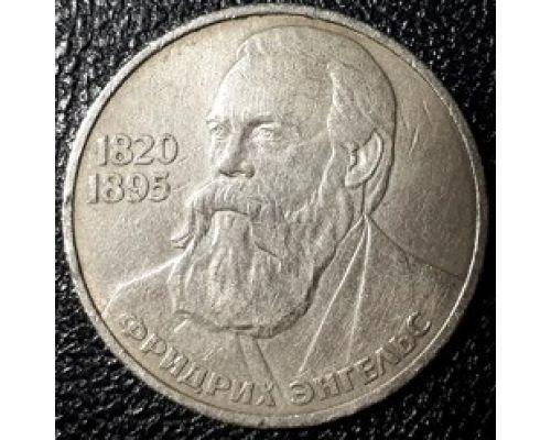 1 рубль Фридрих Энгельс 1985 год СССР