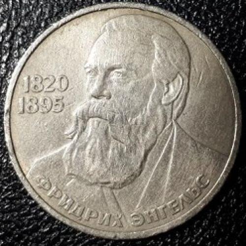 1 рубль. Фридрих Энгельс. 1985 год. СССР