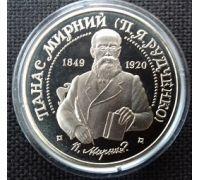 2 гривны 1999 год Панас Мирний Украина
