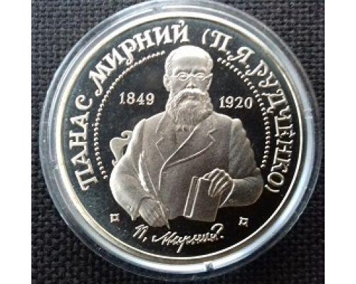 2 гривны 1999 год. Панас Мирний. Украина