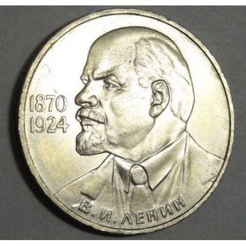 1 рубль. 115 лет со дня Рождения Ленина. 1985 год. СССР