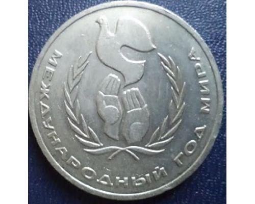 1 рубль. Международный год мира. 1986 год. СССР