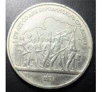 1 рубль. 175 лет со Дня Бородинского Сражения. Солдаты. Барельеф. Панорама 1987 год