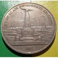 1 рубль 175 лет со Дня Бородинского Сражения Стелла Обелиск 1987 год