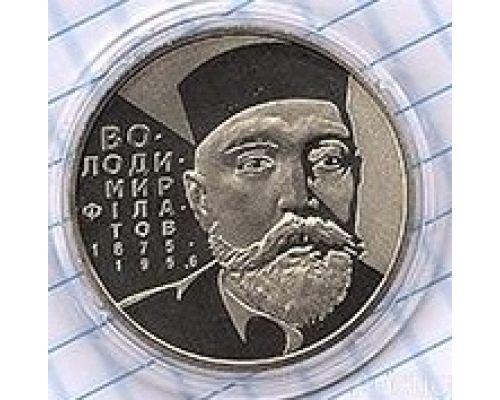 2 гривны Владимир Филатов Володимир Філатов 2005 год Украина