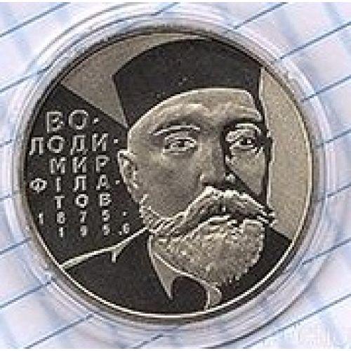 2 гривны Владимир Филатов. Володимир Філатов. 2005 год. Украина