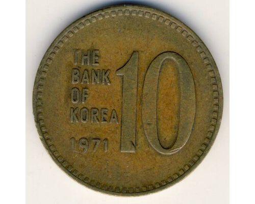 10 вон 1971 год Южная Корея