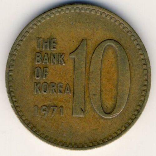 10 вон 1971 год. Южная Корея