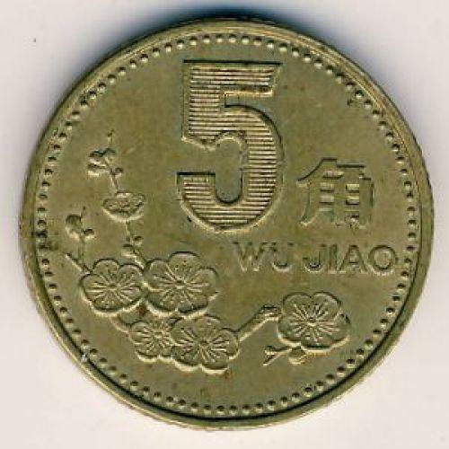 5 джао (цзяо) 1997 год . Китай
