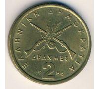 2 драхмы 1986 год Греция