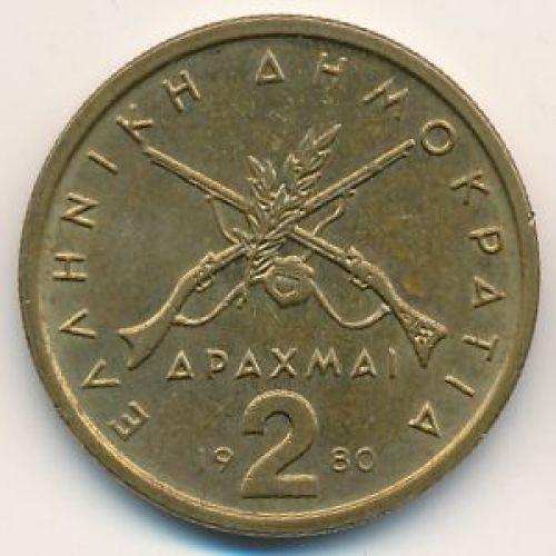 2 драхмы 1980 год. Греция
