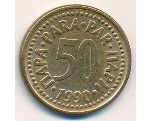50 пара 1990 год. Югославия