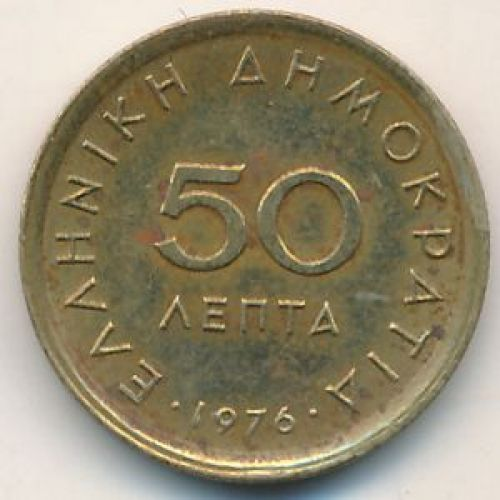 50 лепт 1976 год. Греция