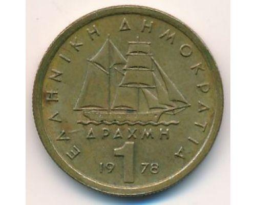 1 драхма 1978 год. Греция