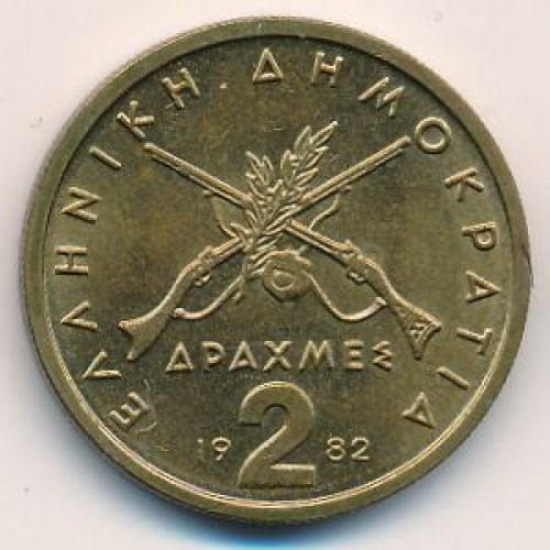 2 драхмы 1982 год. Греция