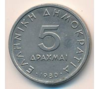 5 драхм 1980 год Греция