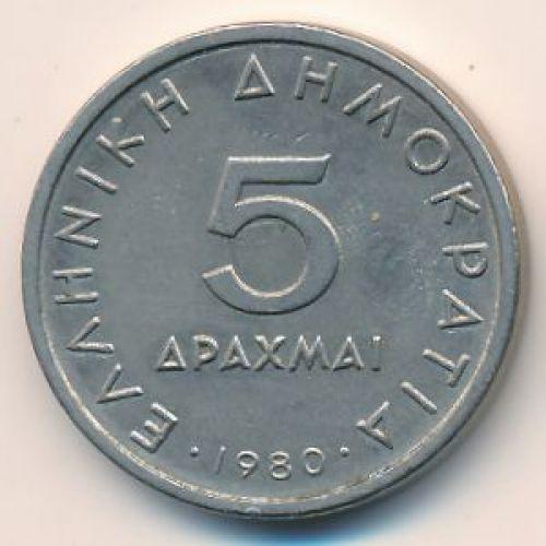 5 драхм 1980 год. Греция