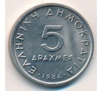 5 драхм 1984 год Греция