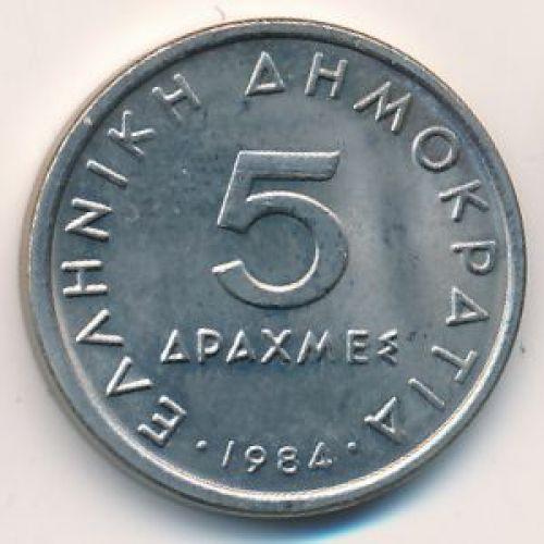 5 драхм 1984 год. Греция