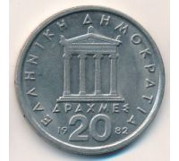 20 драхм 1982 год Греция