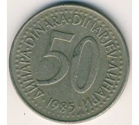50 динаров 1985 год Югославия