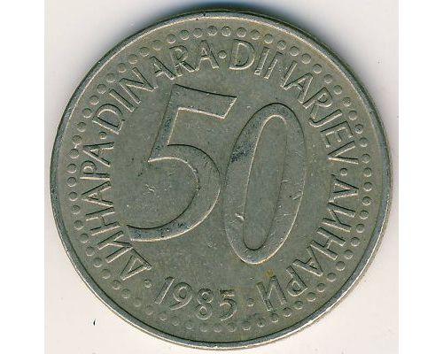 50 динаров 1985 год. Югославия