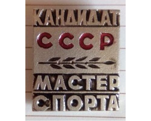 Значок Кандидат СССР Мастер Спорта Спортзнак СССР образца 1964 года Тяжелый ЗСЗ