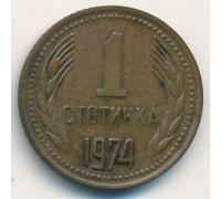 1 стотинка 1974 год Болгария