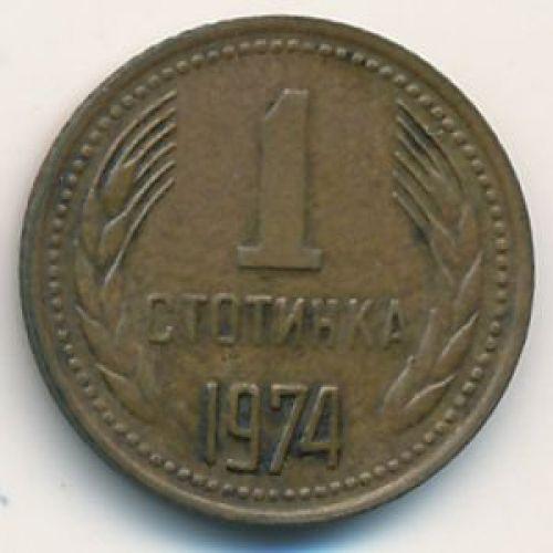 1 стотинка 1974 год. Болгария