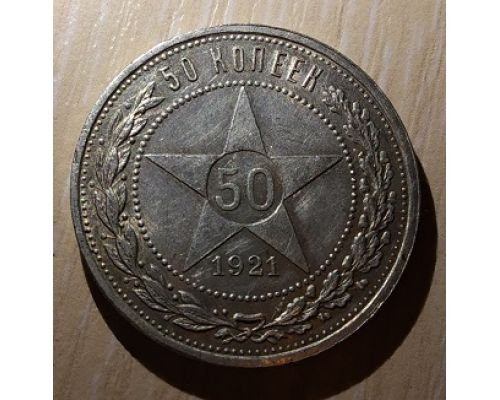 50 копеек 1921 год РСФСР АГ Серебро