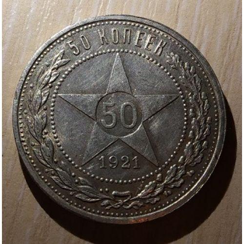 50 копеек 1921 год. РСФСР. АГ. Серебро.