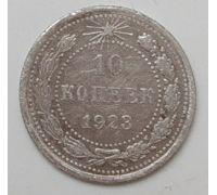 10 копеек 1923 год РСФСР Серебро