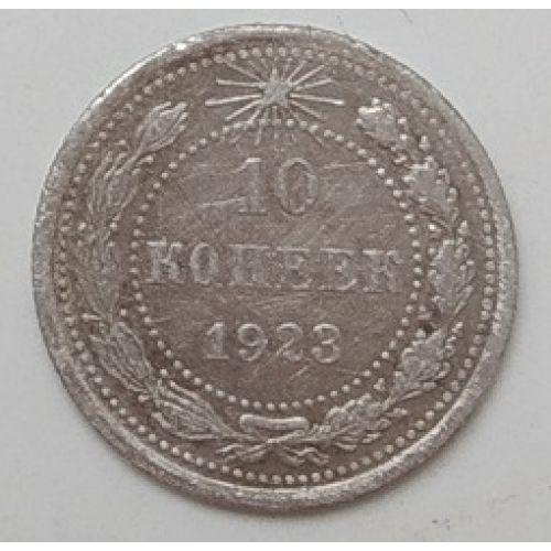 10 копеек 1923 год. РСФСР. Серебро