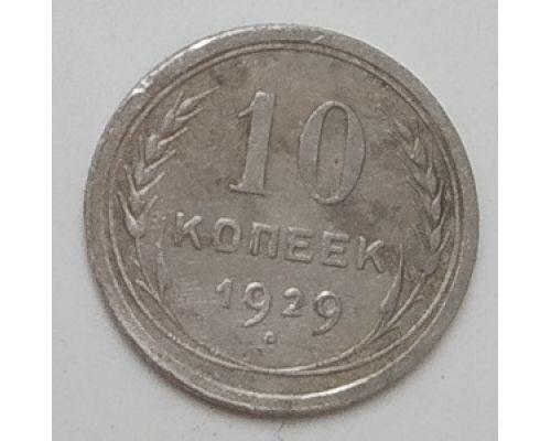 10 копеек 1929 год СССР Серебро