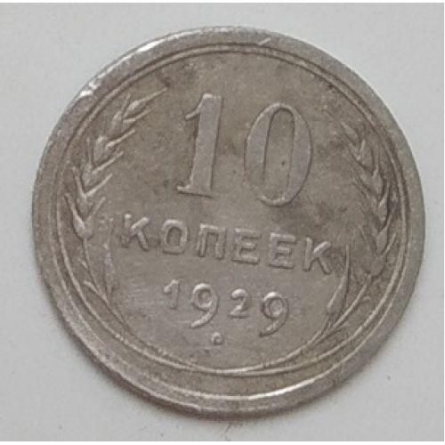 10 копеек 1929 год. СССР. Серебро