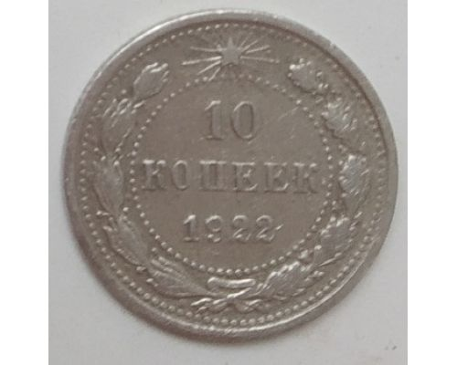 10 копеек 1922 год РСФСР Серебро