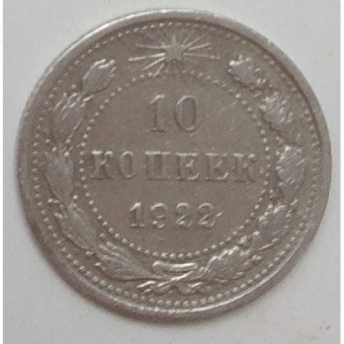10 копеек 1922 год. РСФСР. Серебро
