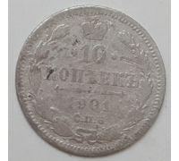10 копеек 1901 год. СПБ ФЗ. Николай II. Царская Россия. Серебро