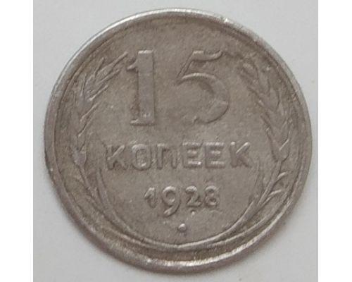 15 копеек 1928 год СССР Серебро