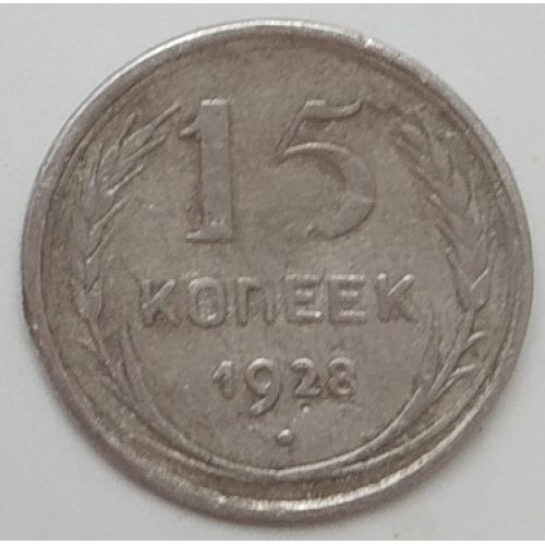 15 копеек 1928 год. СССР. Серебро