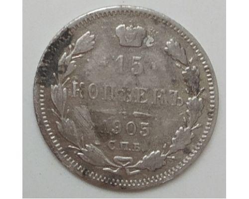 15 копеек 1905 год. СПБ АР. Николай II. Царская Россия. Серебро