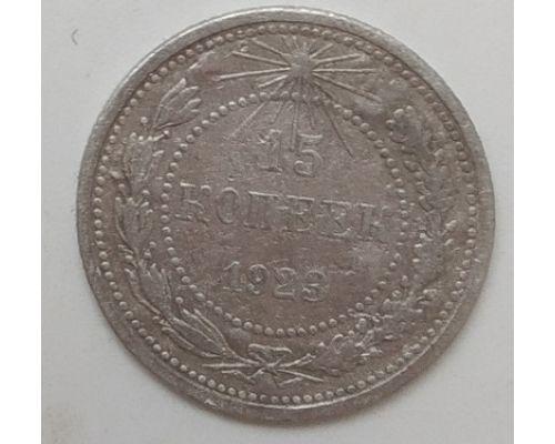 15 копеек 1923 год РСФСР Серебро