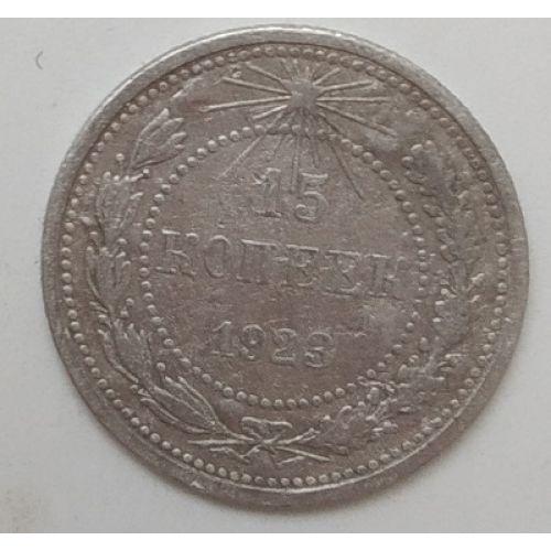 15 копеек 1923 год. РСФСР. Серебро